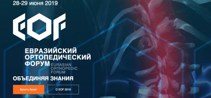 28-29 June 2019, EurAsian Orthopaedic Forum; Moscow